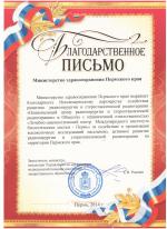 Благодарность_Пермь