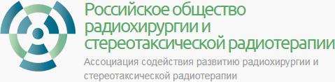 Российское общество радиохирургии и стереотаксической радиотерапии